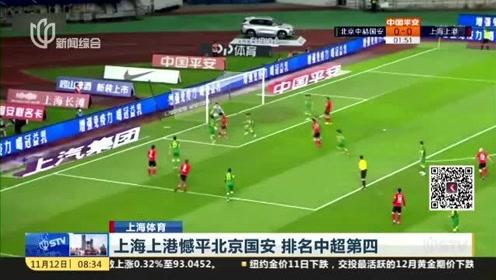 上海体育:上海上港憾平北京国安,排名中超第四