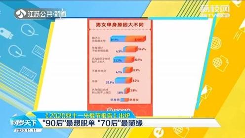 中国单身人口超2亿!90后最想脱单 70后最随缘