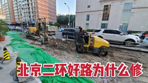 北京二环内好好的路挖开重修,这是为什么呢?还是没深圳厉害