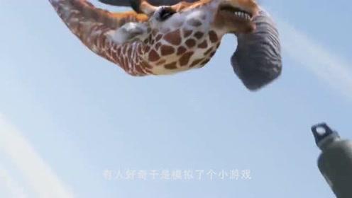 大象和长颈鹿打架,长鼻子和长脖子的较量,场