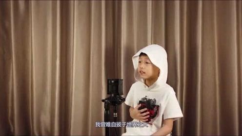 九岁男孩唱《起风了》,单曲循环了无数遍,超好听!