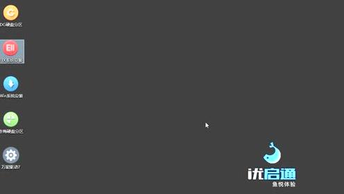 系统分区安装视频教程_GPT