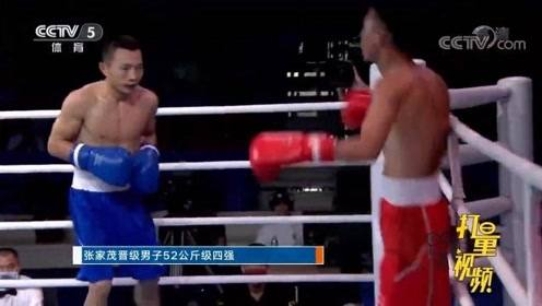 张家茂晋级拳击冠军赛52公斤级四强