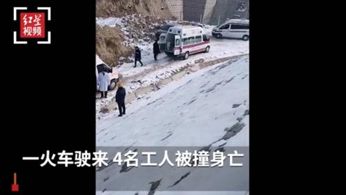 榆林一铁路维修车撞上施工工人致4死,相关责任人已被控制