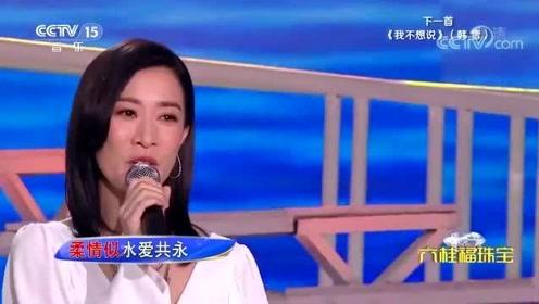 女神佘诗曼演唱《万水千山总是情》,不当歌手可惜了,太好听了!