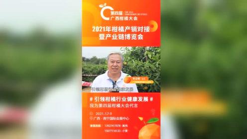 引领柑橘行业健康发展 许立明会长为第四届柑橘大会打CALL