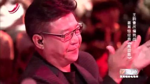 王韵壹演唱《再回首》,看到姜育恒鼓掌,就知道多满意