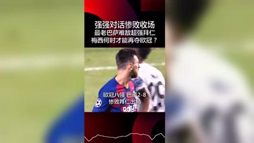 英雄迟暮壮志难酬,惨败于超强拜仁,梅西还能再夺欧冠吗?