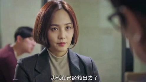 影视:吴允熙真是胆大包天,为了女儿平安毕业,竟然用视频威胁议员!