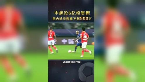 中超足协公布新政,限薪利于国内球员成长
