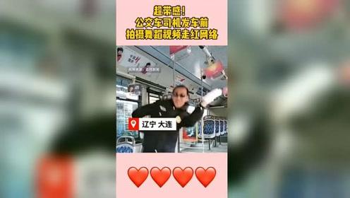 超带感!公交车司机发车前,拍摄舞蹈视频走红网络!
