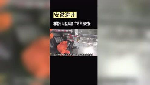 三车连环追尾槽罐车甲醛泄漏消防火速救援