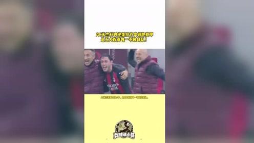 AC米兰补时绝杀拉齐奥领跑意甲 五大联赛唯一不败球队