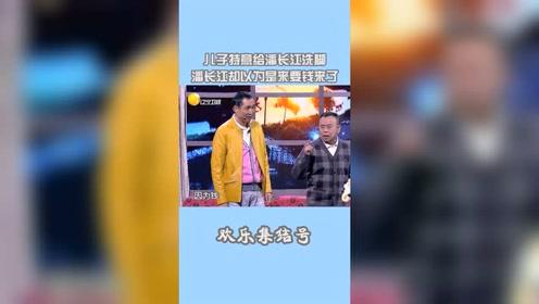 儿子特意给潘长江洗脚,潘长江却以为是来要钱