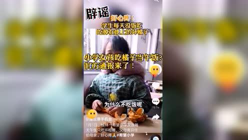 #热点事件辟谣#桂林阳朔小学女孩吃坏橘子当午饭?官方辟谣,真相不是这样!