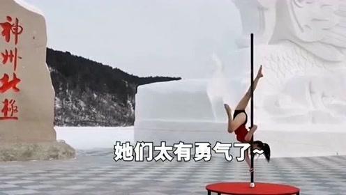 21日黑龙江漠河,零下20度钢管舞队员们仅穿短衣短裤,在室外跳钢管舞!