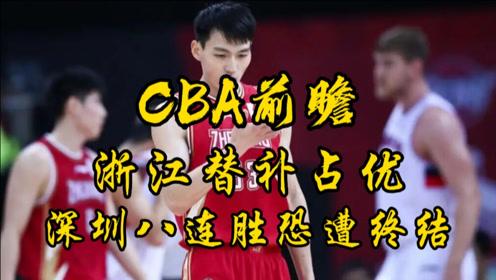 CBA前瞻:浙江替补实力占优,深圳八连胜恐遭终结