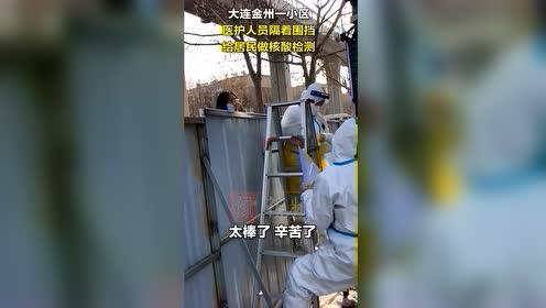 #热点速看#辽宁大连,医护人员隔着围挡给居民做核酸检测,被突然冒出来的脑袋吓一跳
