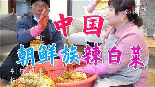 【智贤家今日美食】辣白菜,正宗中国朝鲜族辣白菜