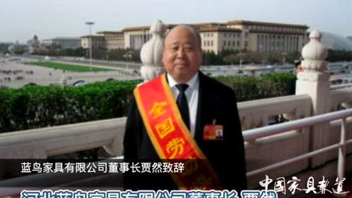 第12届中国家具行业创新高峰论坛对话环节(第一组视频对话A嘉宾方润忠、贾然、郭新文、刘宏)。