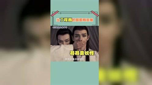 时代少年团:丁程鑫永远有哥哥,但没有人永远是丁程鑫的哥哥!