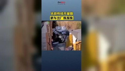 视频中一列火车运送刚出厂的汽车,因为超高被铁路桥掀顶。