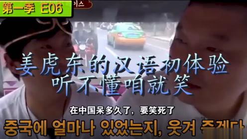 新西游记:姜虎东的汉语初体验,听不懂咱就笑,不要太搞笑!