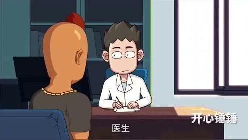 搞笑动画:误导!