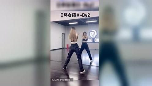 *y2《坏女孩》舞蹈教学,爵士舞分解教程