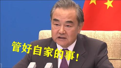 中美会议再起波澜,王毅怒斥,管好你自家的事
