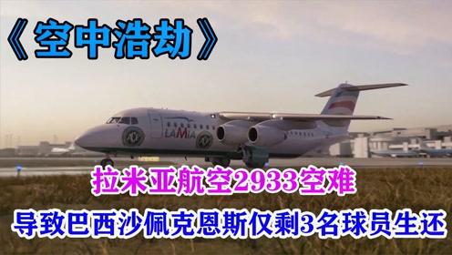 飞机撞山坠毁,70人遇难,成体育史上最惨痛的悲
