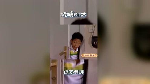 家有儿女刘星,真是快乐源泉#搞笑视频#我要上热