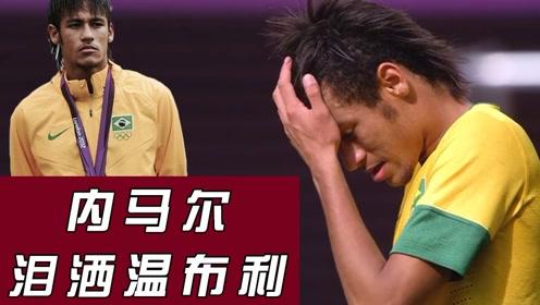 巴西国奥梦碎伦敦奥运会,内马尔泪洒温布利