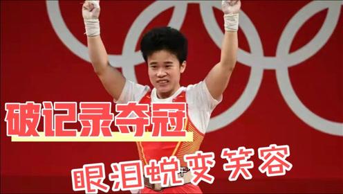 侯志慧举重49公斤级破纪录夺金!5年了,她的眼泪蜕变笑容!