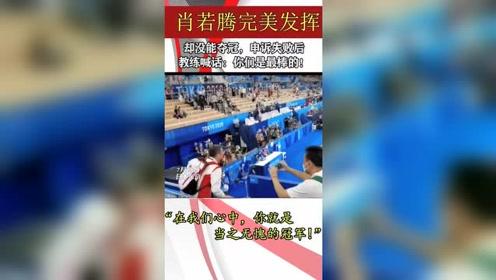肖若腾完美发挥却没能夺冠,申诉失败后教练喊话:你们是最棒的!