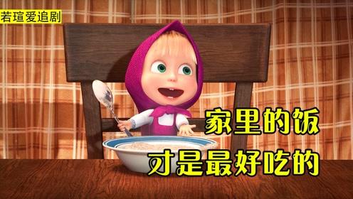 女孩嫌家里的饭太难吃,竟独自出去找美食,结
