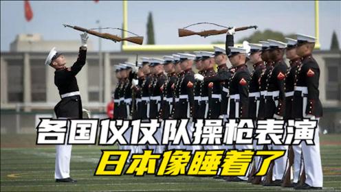 各国仪仗队操枪表演,日本像睡着了,中国女仪