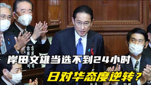 现场!菅义伟正式辞任日本首相 接过鲜花不停鞠