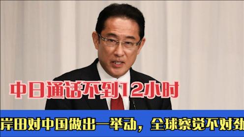 中日通话不到12小时,日新首相对中国做出一举动