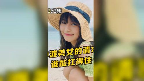 沙滩美女的请求,哪个男人能忍得住?日本爆笑