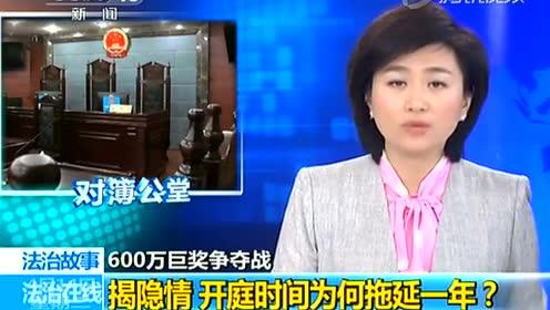 安徽阜阳老板代买彩票中600万 冒领大奖被判返还