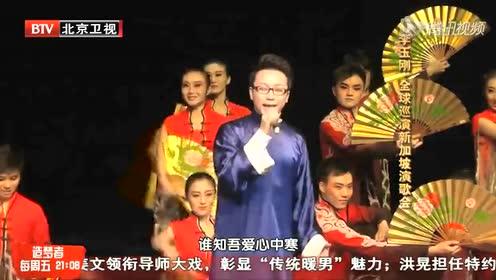李玉刚经典再回顾 《新贵妃醉酒》新加坡现场版