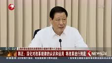 上海市委全面深化改革领导小组举行第十八次会议 韩正:深化对改革规律的认识和运用 将改革进行到底