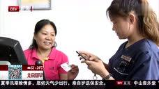 北京市残疾人社区和居家康复服务试点项目正式