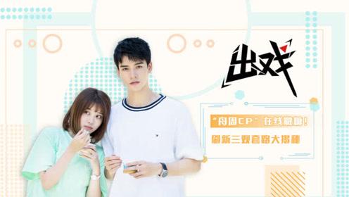 Interview: GongJun&LiuRenYu|The Love Equations