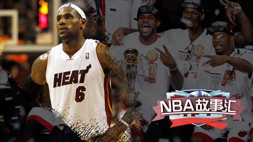 《NBA故事汇》第85期:巅峰的热火詹姆斯能否比肩乔丹?