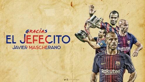 再见小马哥!马斯切拉诺宣布退役 36岁阿根廷传奇正式挂靴