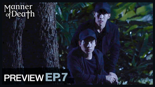 Preview EP7: Manner of Death