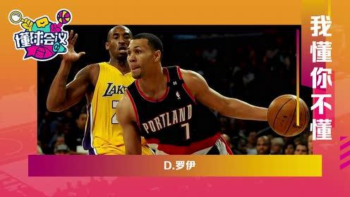 《我懂你不懂 》06届新秀谁的NBA生涯场均出场时间最多?