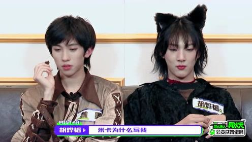 BTS: Lin Mo was disgusted by Hu Yetao for eating black garlic   CHUANG 2021